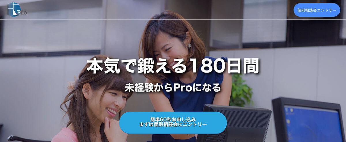 .pro(ドットプロ)