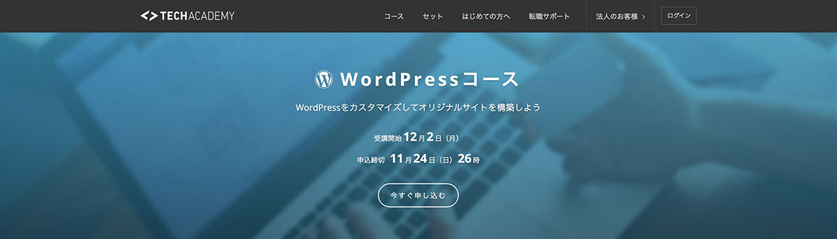 学費が安い・転職サポート付き!TechAcademy WordPressコース