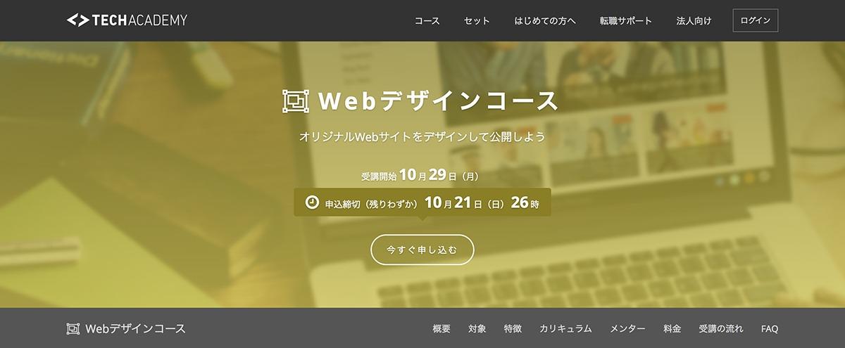 TechAcademy - オンライン講座