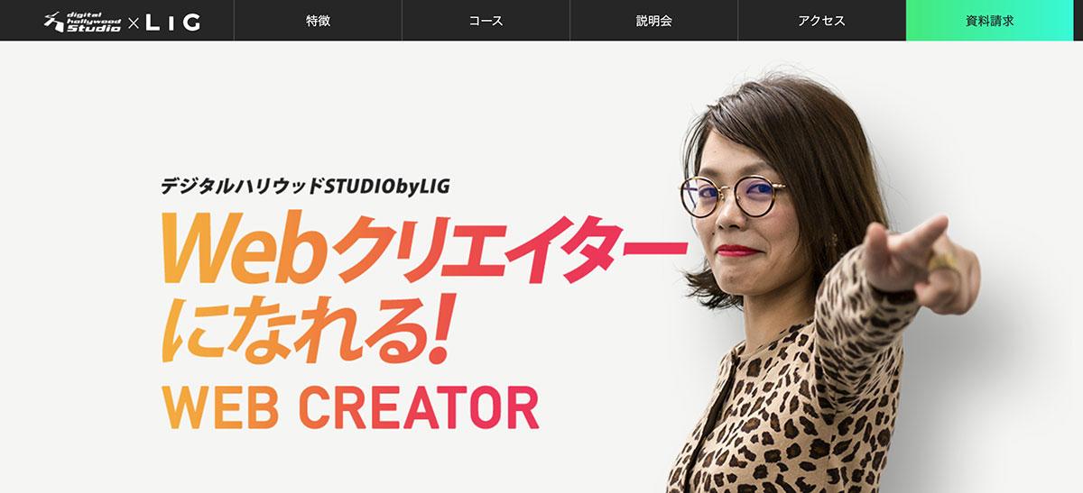 未経験から6ヶ月でWebデザイナー【元デジハリ生】デジタルハリウッドの評価