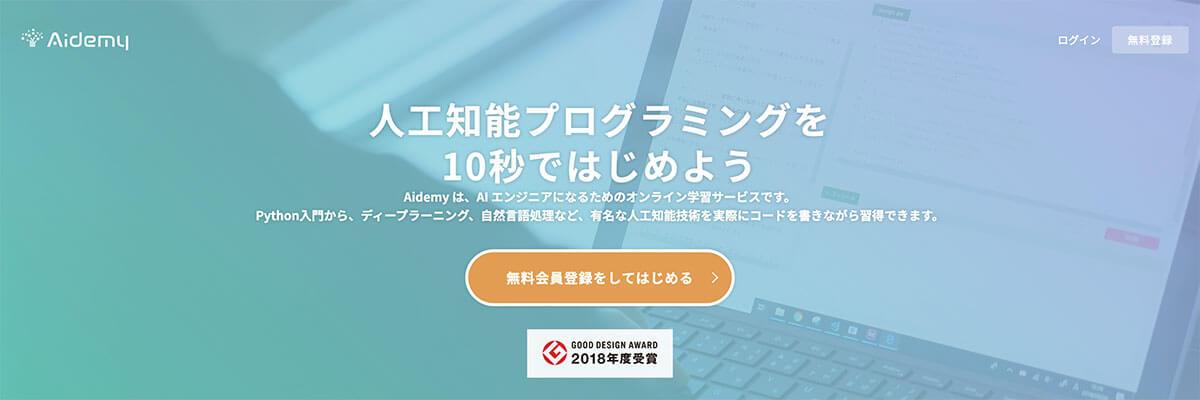 0円からPython入門を学べる|Aidemy *オンライン
