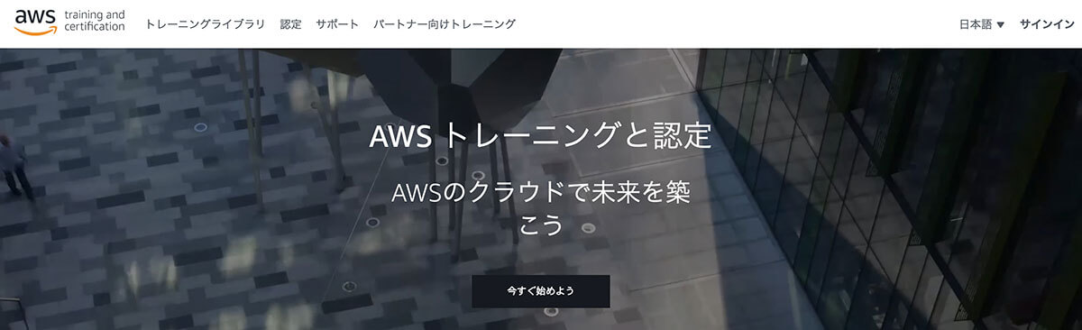 Amazon公式※無料あり|Architecting on AWS