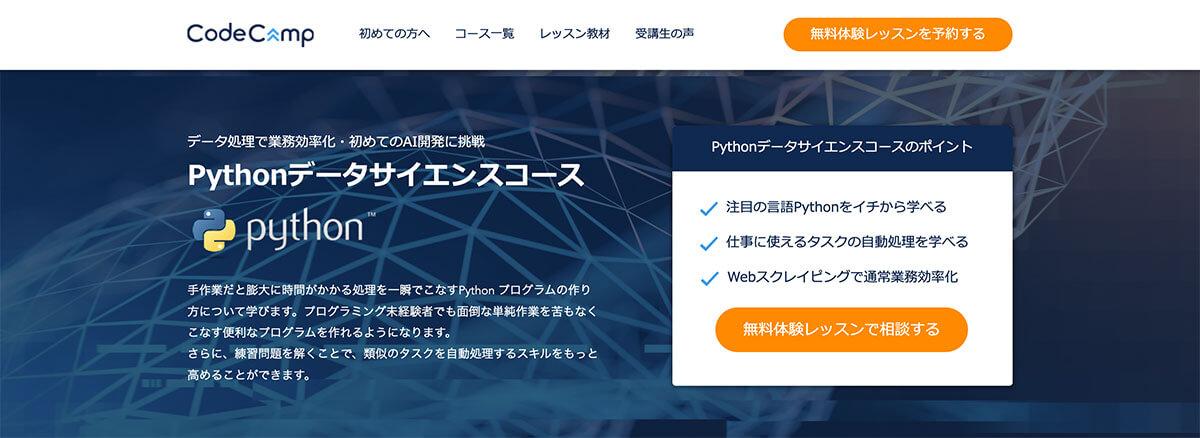 オンラインマンツーマンでPythonを学べる|コードキャンプ *オンライン