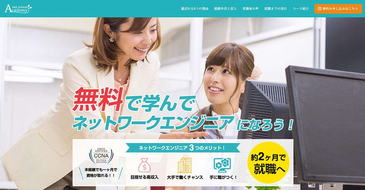 2ヶ月でインフラエンジニア【無料】ネットビジョンアカデミー