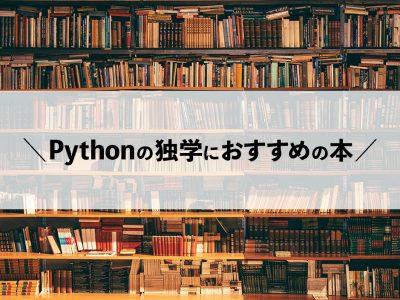 独学でPythonは学べる?パイソンの学習方法とおすすめの本3冊