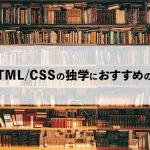 HTML/CSSの独学におすすめの本4冊|Webデザイナー・プログラマー向け