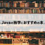 「Javaは難易度高い...」Javaの独学学習におすすめの本5冊