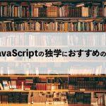 難易度低め!JavaScriptの独学学習におすすめの本5冊