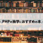 PHPプログラミングの独学におすすめの本4冊!現役プログラマーが厳選