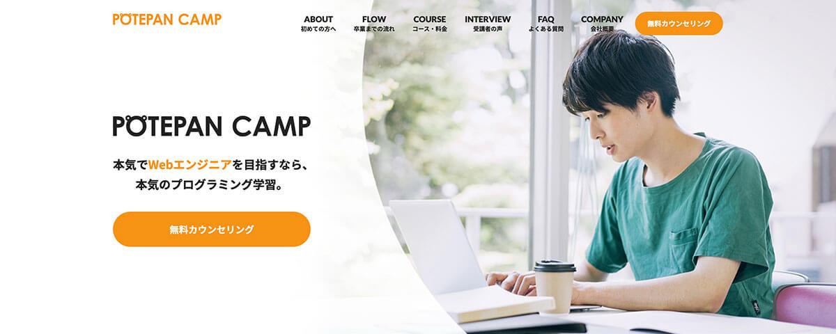 3ヶ月たったの10万円【安い】ポテパンキャンプ オープンクラス