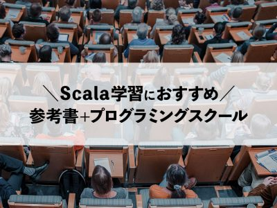 難しいScala学習におすすめの本+Scalaを学べる唯一のオンラインスクール