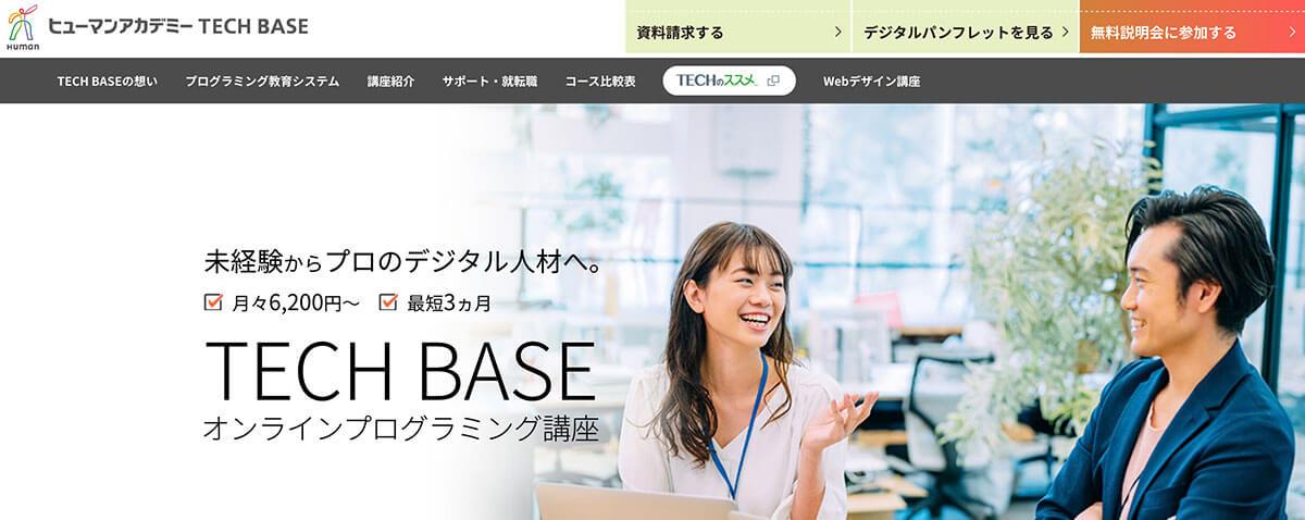 全国に教室あり!TECHBASE 基礎IT・プログラマーコース