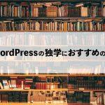 WordPress初心者向け!現役プログラマーおすすめのワードプレス学習本4冊