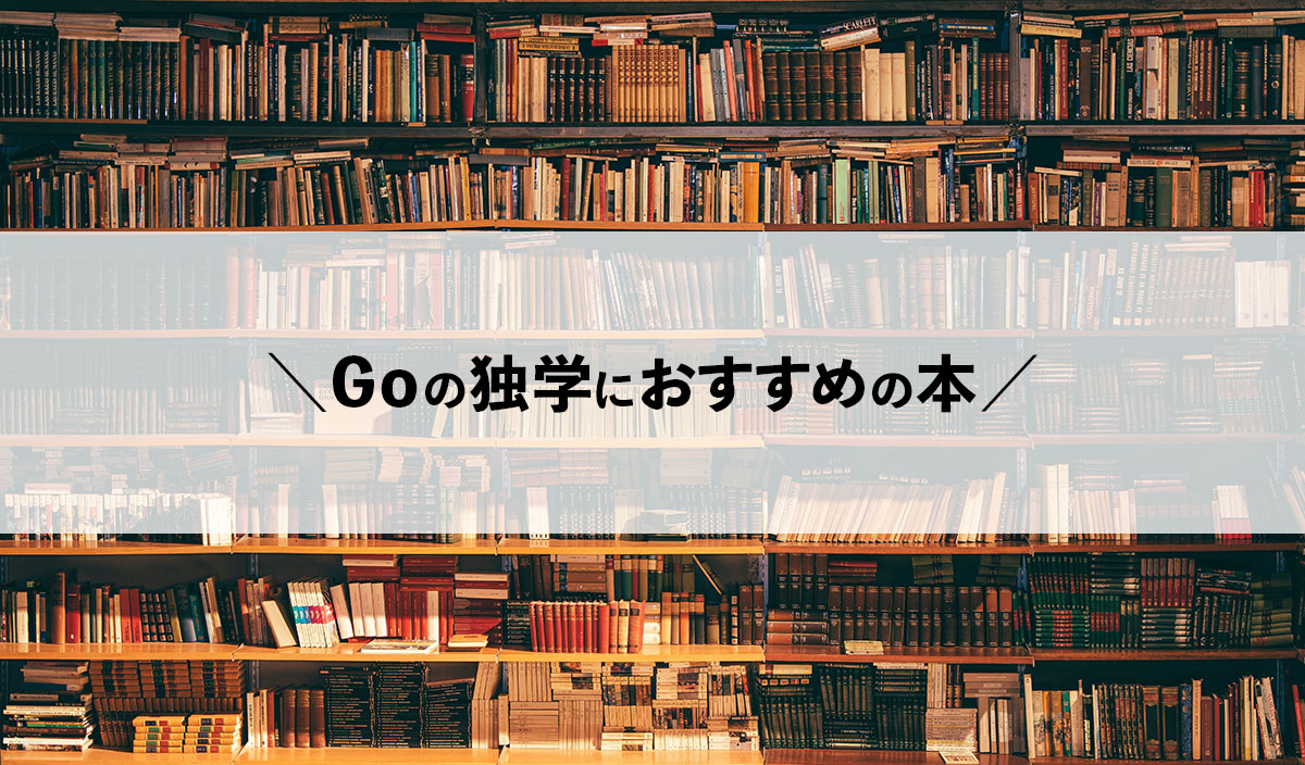 Go言語学習におすすめ本は?Goエンジニアの将来性や年収とあわせて紹介