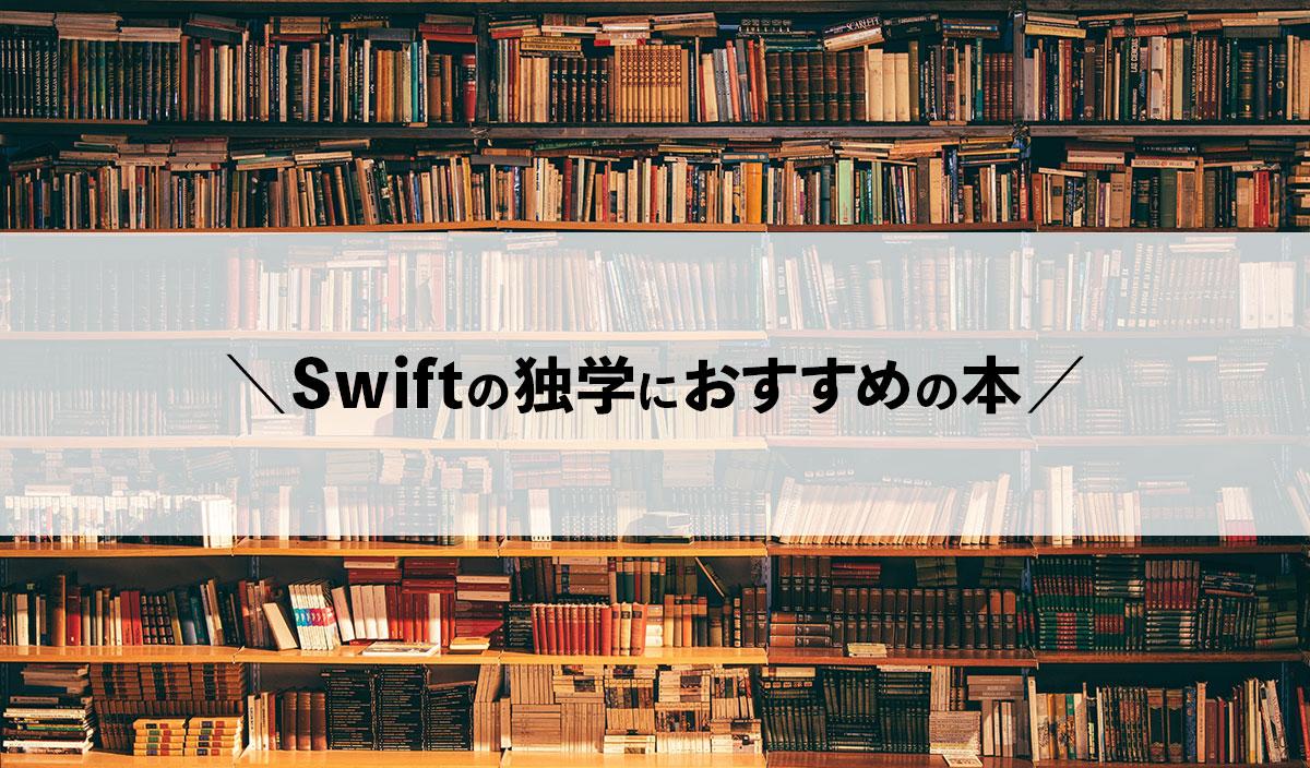 Swift学習のメリットとは?初心者の独学向けおすすめSwift参考書籍4選