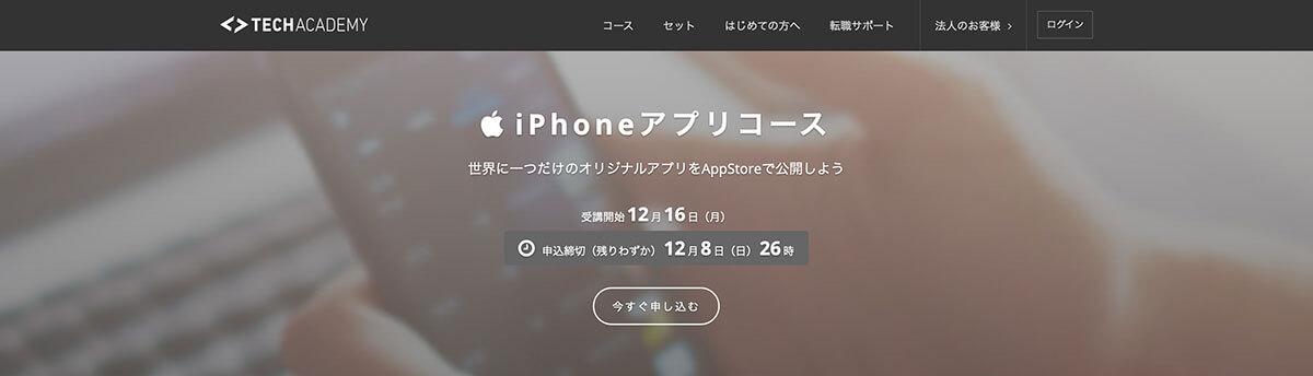 安いオンラインスクール!TechAcademy iPhoneアプリコース