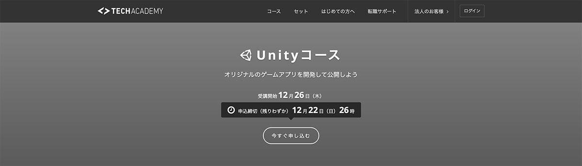 テックアカデミー Unityコース