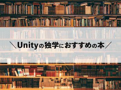 Unity・C#の学習方法と独学におすすめの本「ゲームエンジニアになる!」