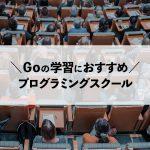 ※無料あり!Goを学べるおすすめオンラインスクール2講座|2020年最新