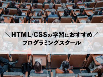 ※無料あり!HTML/CSSを学べるWebデザイナースクール5校|2020年最新
