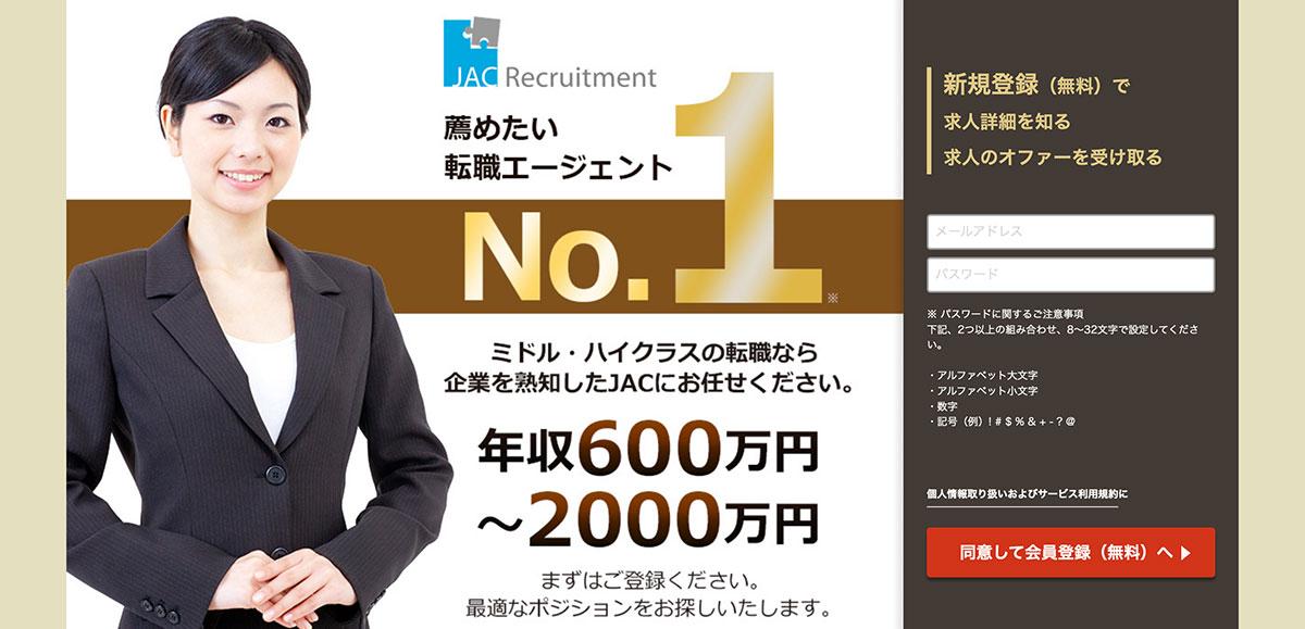 イギリス・アジアへの海外就職なら「JAC Recruitment」