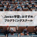 ※無料あり!Java学習におすすめのプログラミングスクール3校|2020年最新