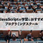 ※無料あり!JavaScriptを学べるプログラミングスクール5校|2020年最新