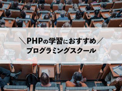 ※無料あり!PHPを学べるプログラミングスクール4校「転職したい人向け」