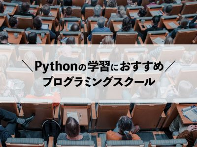 ※無料でPython学習も○!パイソンを学べるプログラミングスクール7校