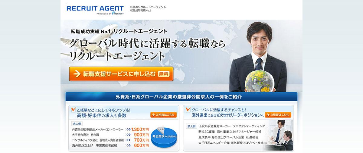 日本最大級の求人サイト「リクルートエージェント」