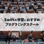 Swift学習におすすめのオンラインスクール2講座「アプリエンジニア向け」