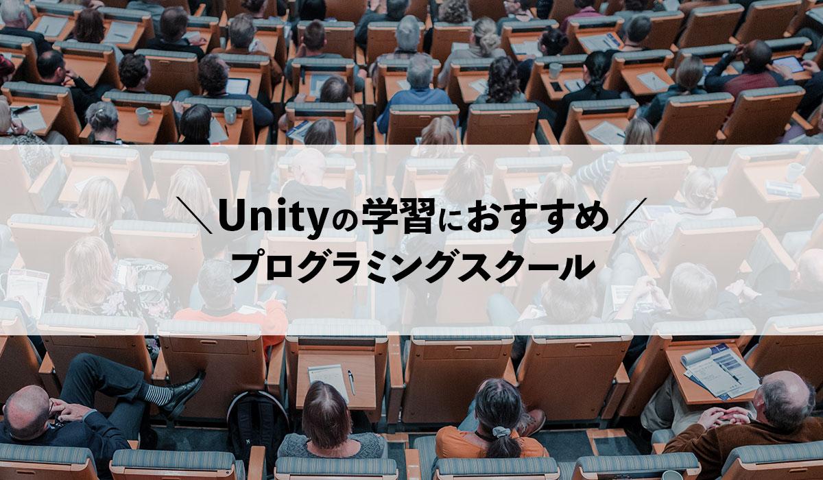 Unityを学べる!人気プログラミングスクール3講座徹底比較|2020年最新