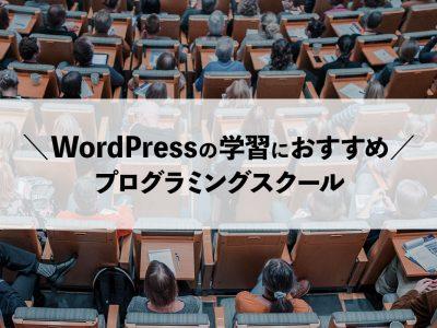 WordPressが学べるプログラミングスクール4講座「初心者向け」